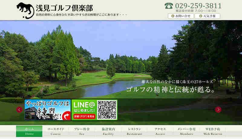 浅見ゴルフ倶楽部
