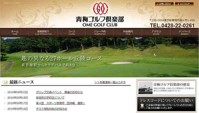 青梅ゴルフ倶楽部