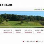 GMG八王子ゴルフ場