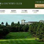 鎌倉カントリークラブ