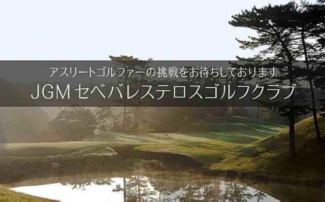 JGMセベ・バレステロスゴルフクラブ