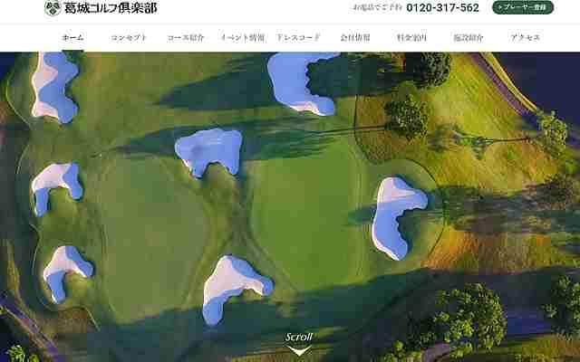 葛城ゴルフ倶楽部